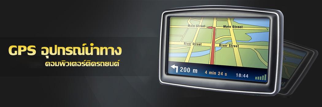 Gps-คอมพิวเตอร์ติดรถยนต์