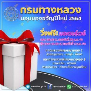 มอเตอร์เวย์เปิดขึ้นฟรี 2 เส้นทาง รวม 6 วัน ช่วงเทศกาลปีใหม่ 2564