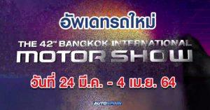 งาน Motor Show 2021 24 มี.ค. - 4 เม.ย. 64 เมืองทองธานี