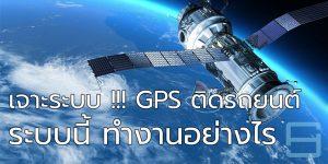 เจาะระบบ GPS ติดรถยนต์