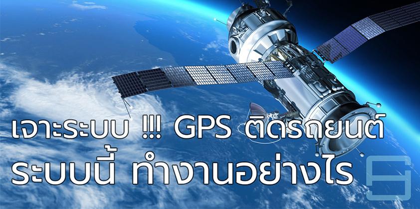 เจาะระบบ GPS ติดรถยนต์ ระบบนี้ทำงานยังไง