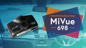 รีวิว MiVue 698 กล้องติดรถยนต์คุณภาพสูง มี GPS ในตัว